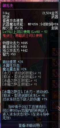 DNF鬼剑士80级神器和领主神器短剑有哪些图片