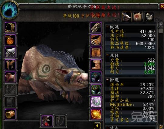 魔兽世界6.0德拉诺之王熊德测试