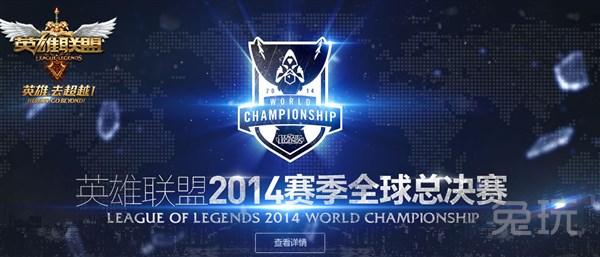 lols4世界总决赛omg翻盘fnc 官方公告bug事件视频回顾