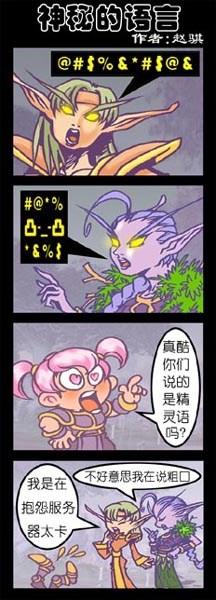 坏小德赵琪魔兽四格漫画(十)